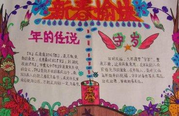 五年級慶賀新春歡樂手抄報大全