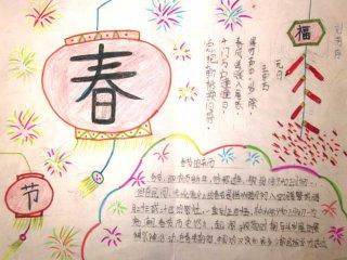 六年級手繪快樂的春節漂亮手抄報集錦