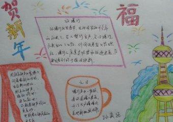 祝福春节快乐手抄报图片合集