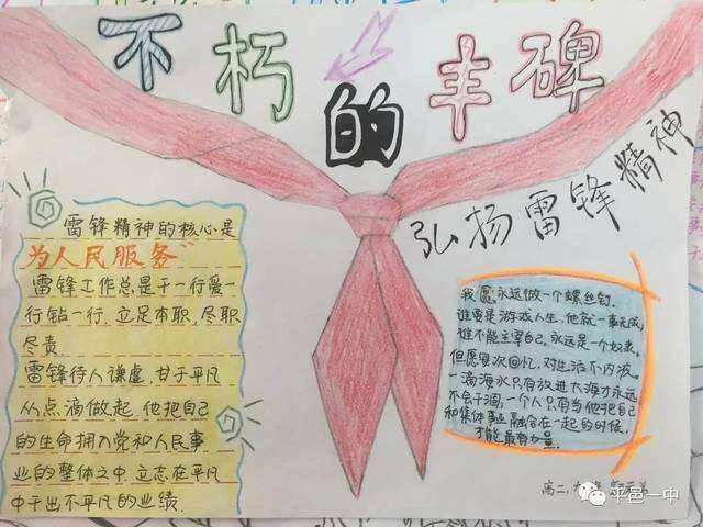 3.5雷鋒日手抄報匯集