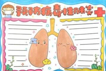 抗击肺炎疫情小学生手抄报内容