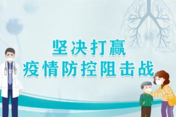 抗击新型肺炎疫情标语口号 防范新型冠状肺炎标语