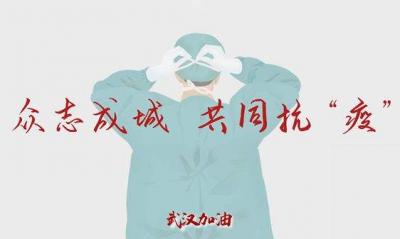 防控新型冠状病毒肺炎疫情宣传标语口号汇总