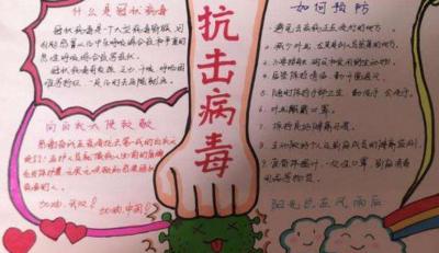 抗击新冠肺炎疫情小学生手抄报图片