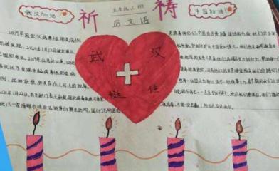关于武汉疫情的手抄报 抗击疫情手抄报内容