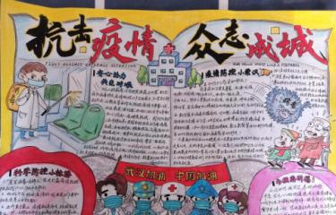 小学生画疫情宣传手抄报图片