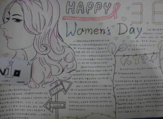 關于38婦女節的手抄報簡單圖片大全