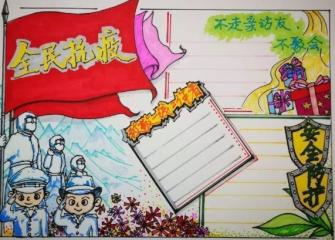 2020抗击疫情手抄报_关于疫情小学生的绘画