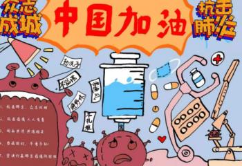 预防新型冠状病毒手抄报图片