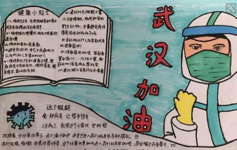 武汉加油共抗病毒手抄报