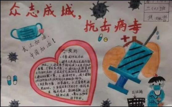 眾志成城抗擊病毒小學生手抄報