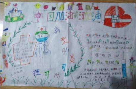 <b>中国加油武汉加油小学生手抄报</b>