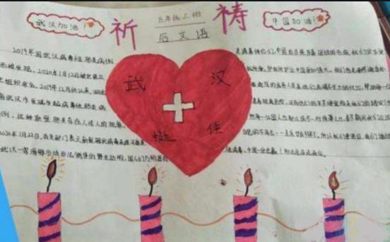 <b>为武汉祈祷科学防疫小学生手抄报</b>