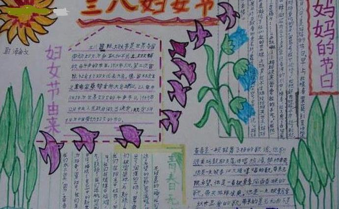 三八妇女节妈妈的节日手抄报