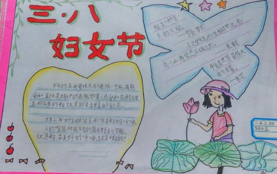 三八妇女节二年级手抄报