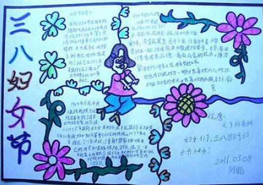 三八妇女节快乐手抄报图片