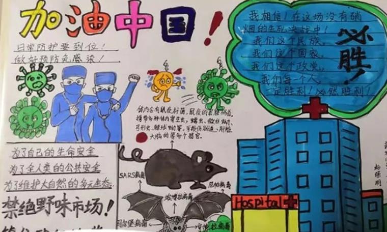 加油中國小學生手抄報