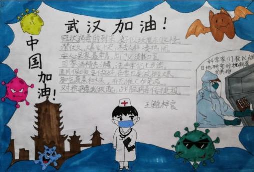 致敬抗疫英雄小学生手抄报简单又漂亮