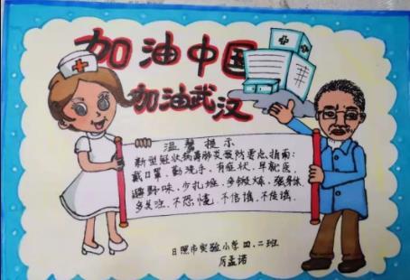 加油中國加油武漢小學生手抄報簡單