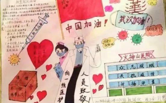 中国加油向一线医护人员致敬手抄报图片