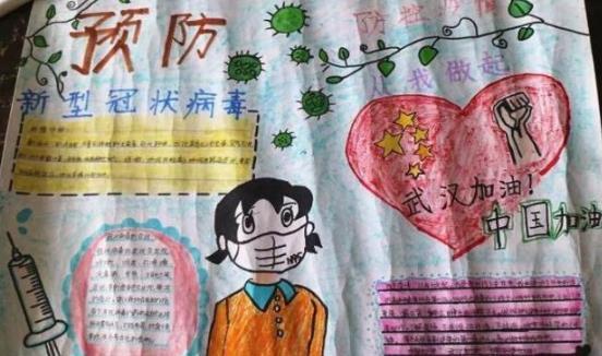 预防新型冠状病毒手抄报小学生图画
