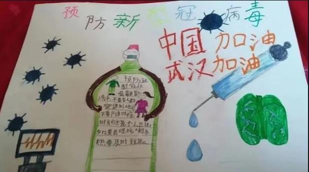 預防新型冠狀病毒小學生手抄報簡單