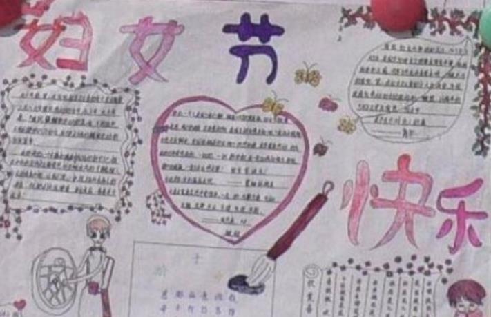 妇女节快乐手抄报漂亮图片_庆祝三八节手抄报