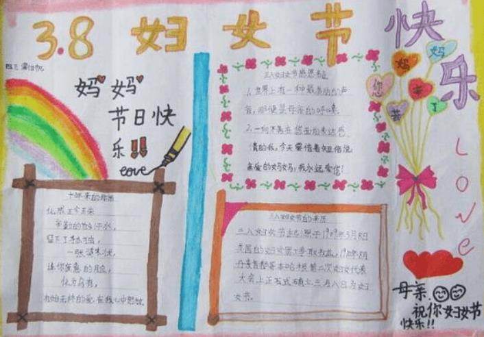 最美丽的日子妇女节手抄报_妇女节祝福语手抄报