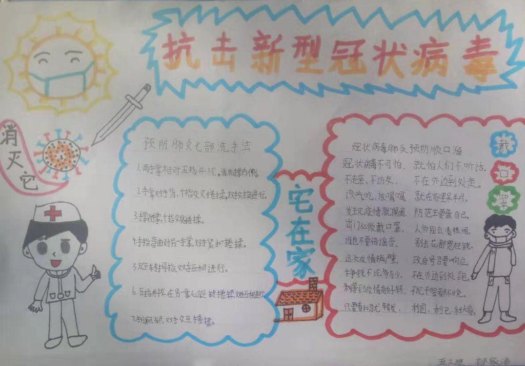 武漢加油中國加油小學生手抄報