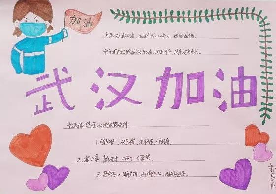 <b>2020为武汉加油学生设计手抄报</b>