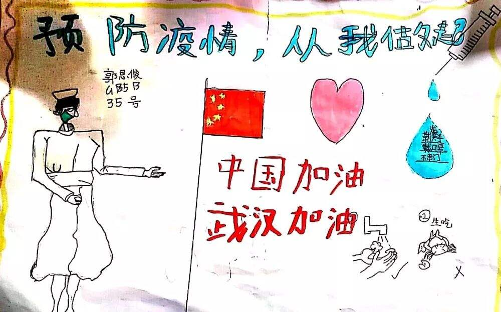 2020抗击武汉疫情学生宣传手抄报