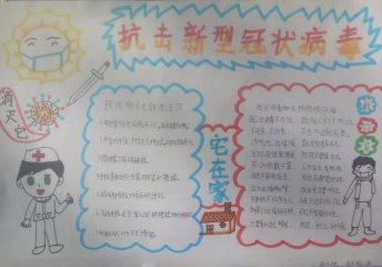 中国加油武汉加油手抄报图片