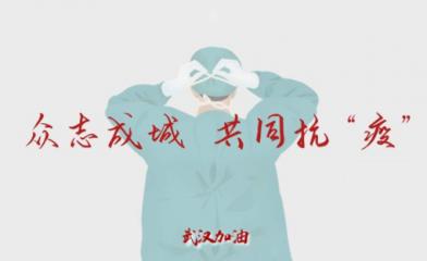2020为武汉加油祝福语_抗击疫情正能量的句子