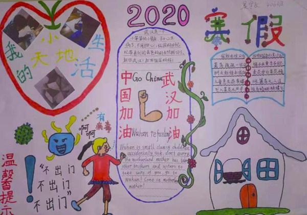 抗击肺炎病毒简单小学生手抄报2020