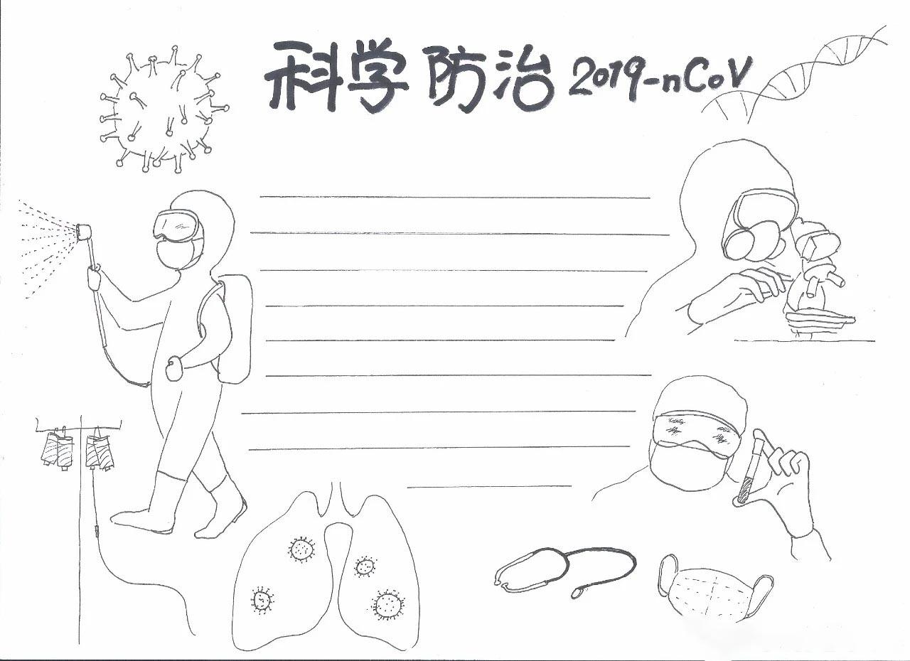 2020预防新型冠状病毒疾病手抄报模板_手抄报模板图片简单