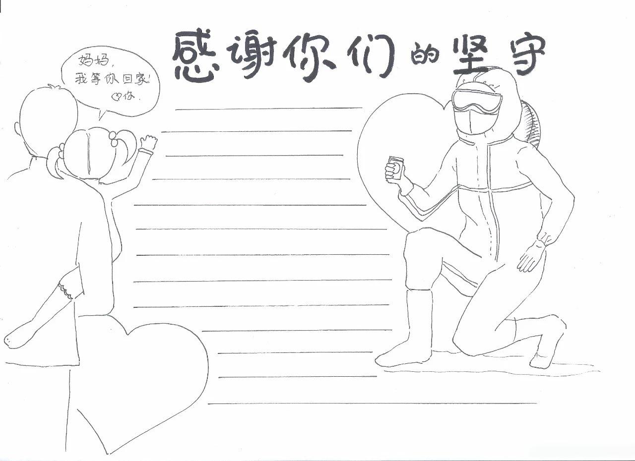 2020武汉加油抗击病毒手抄报