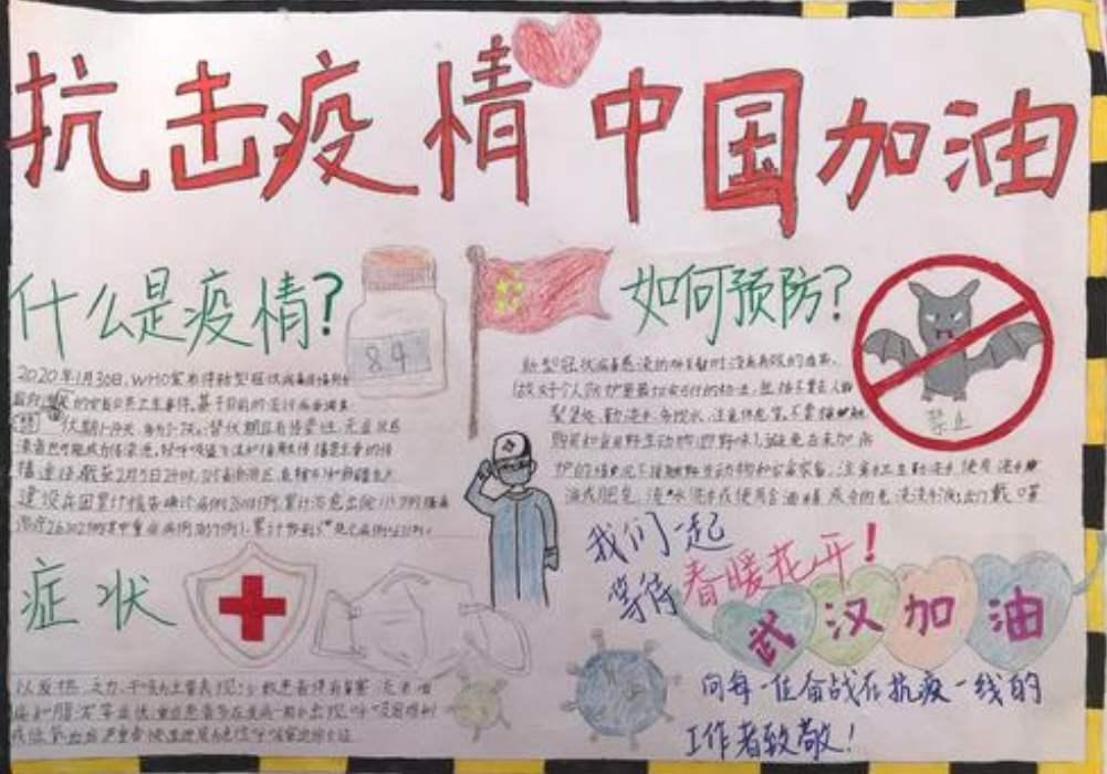 2020中学生抗击疫情手抄报_抗击疫情主题绘画