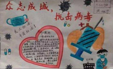 2020武汉加油手抄报_武汉加油抗击病毒手抄报
