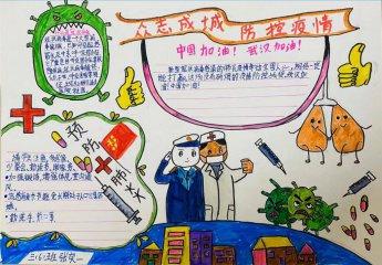 2020抗疫情儿童手抄报_关于防控疫情的手抄报