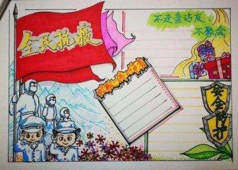 2020防病毒肺炎手抄报_肺炎手抄报画画