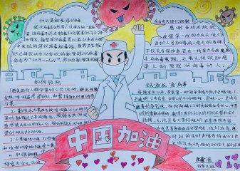 2020抗击疫情宣传图片_抗击疫情中国加油手抄报