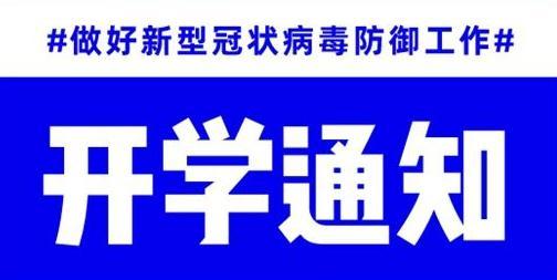辽宁省中小学2020年开学时间