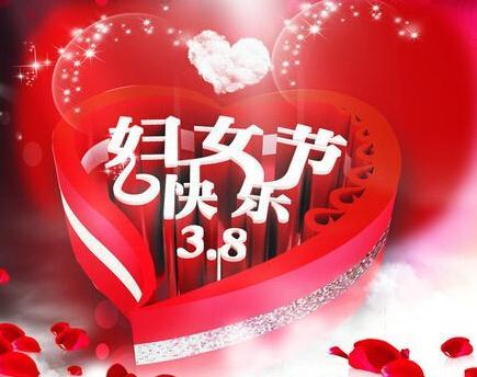 2020妇女节最新贺卡寄语一句话_38节祝福语送妈妈