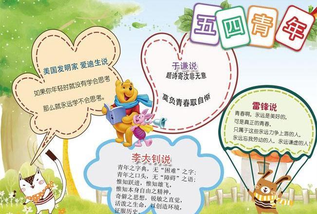 疫情防控五四青年节的手抄报图片素材