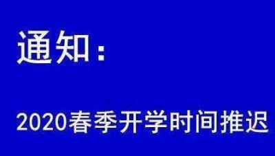 2020重庆中小学最新开学通知_重庆开学延迟到什么时候