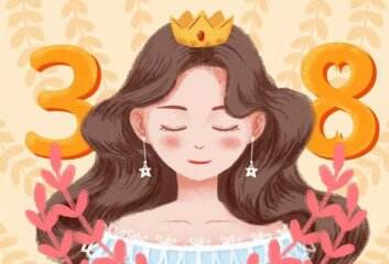 3.8妇女节祝福语_38节祝福语大全简短_妇女节祝贺词