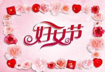 2020妇女节祝福语精选_关于三八妇女节的祝福语