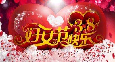2020最新3.8妇女节微信祝福语大全