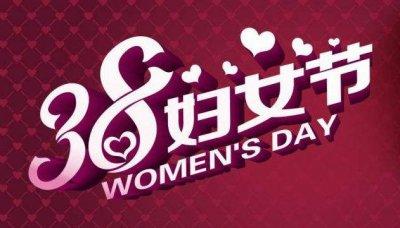 2020三八妇女节的祝福语大全