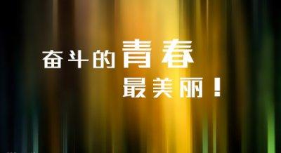 2020中考百日誓师大会誓词_中考冲刺宣言